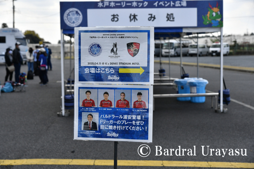 Soccer Junky presents『#水戸ホーリーホック×バルドラール浦安コラボイベント』