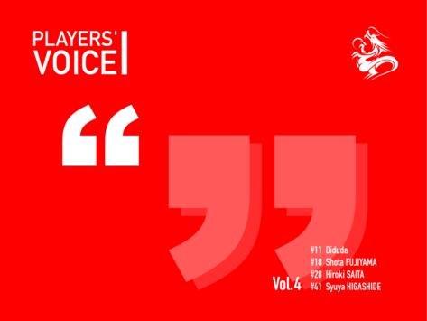 2021-2022シーズン 中断期間企画 全選手スタッフインタビュー Vol.4